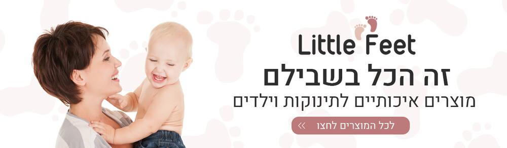 חנויות לתינוקות